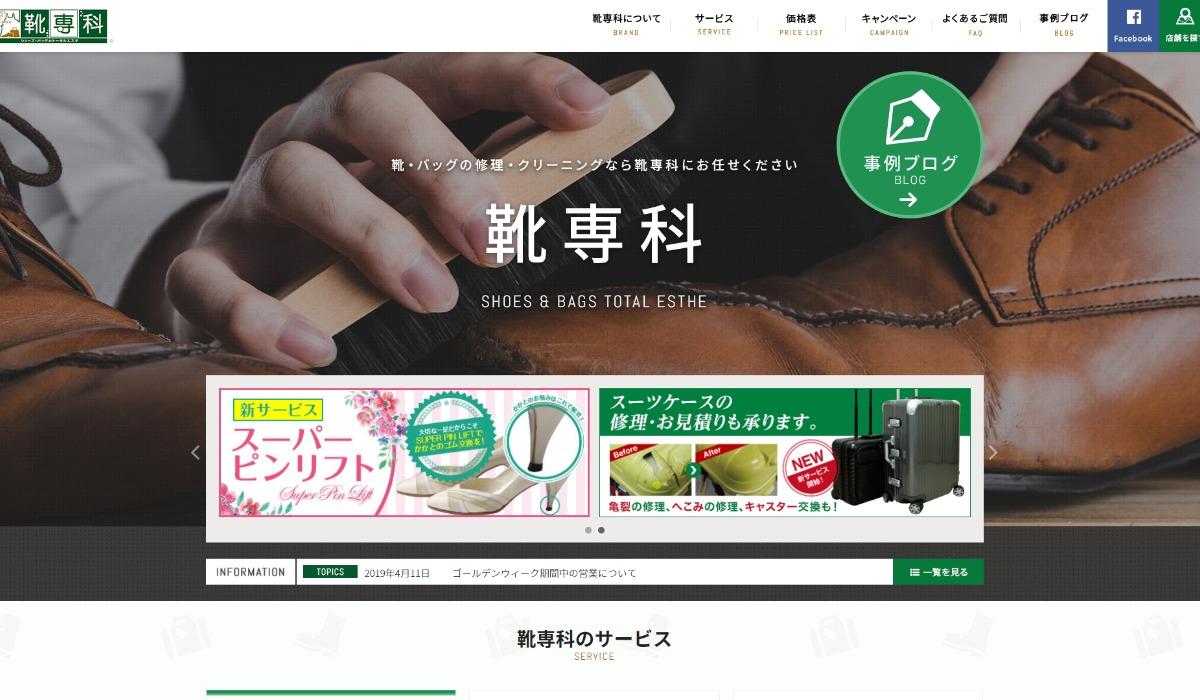 靴専科 仙台泉中央セルバ店
